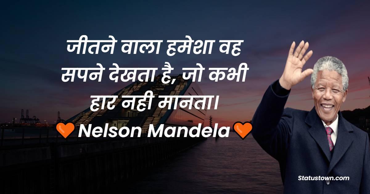 Nelson Mandela Quotes - जीतने वाला हमेशा वह सपने देखता है, जो कभी हार नही मानता।