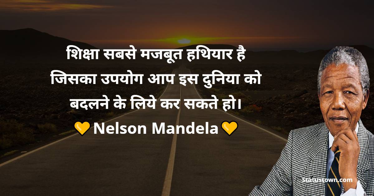 Nelson Mandela Short Quotes