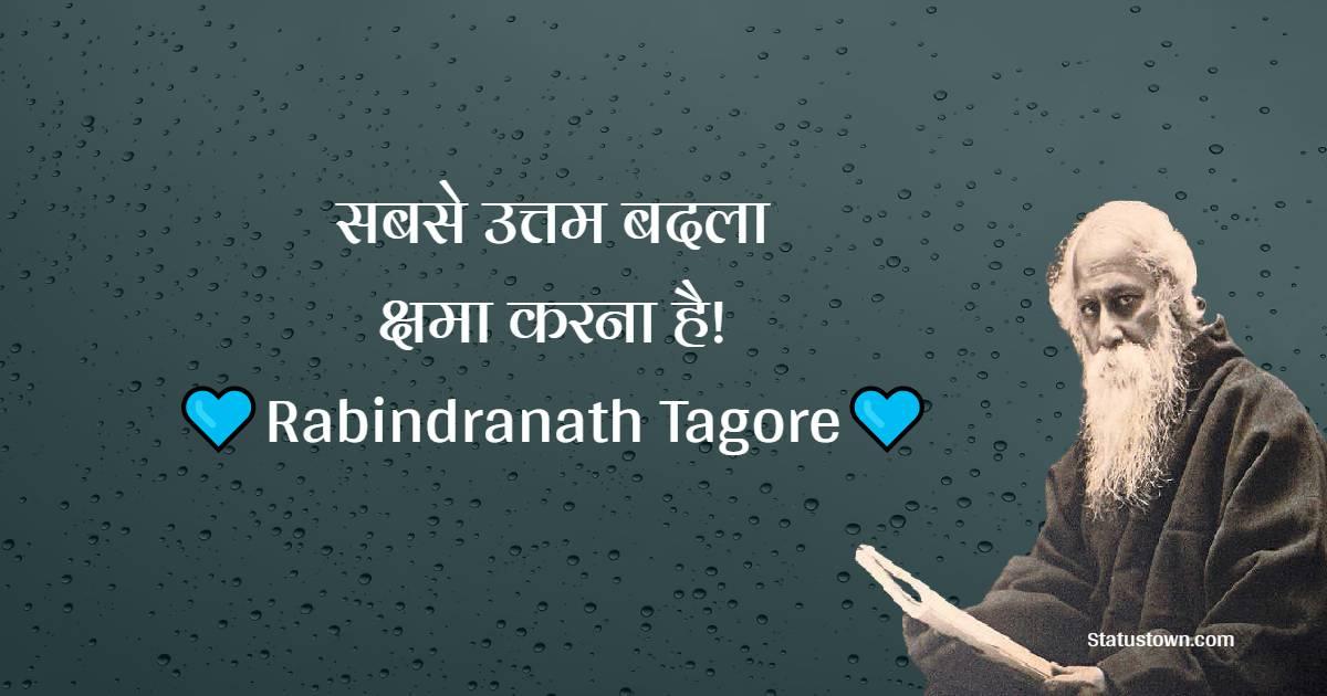 Rabindranath Tagore Quotes -  सबसे उत्तम बदला क्षमा करना है!