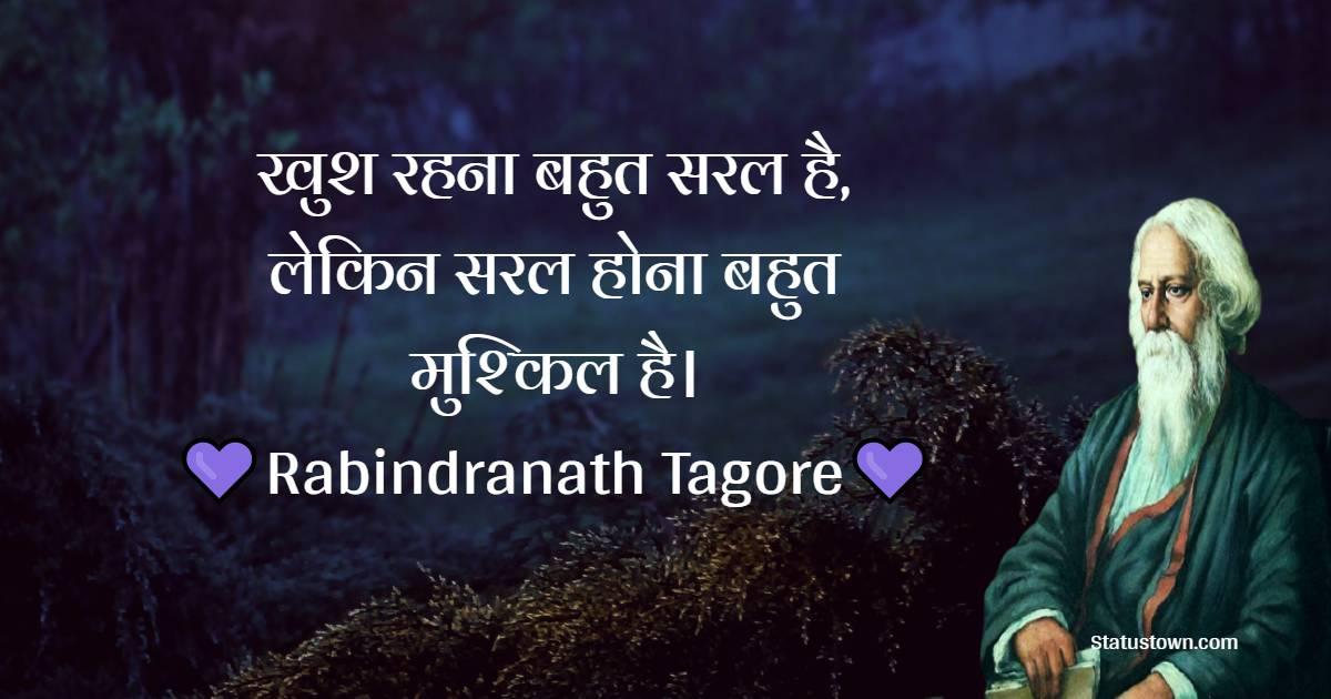 Rabindranath Tagore Status