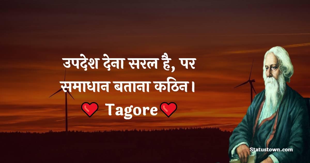 Rabindranath Tagore Quotes - उपदेश देना सरल है, पर समाधान बताना कठिन।