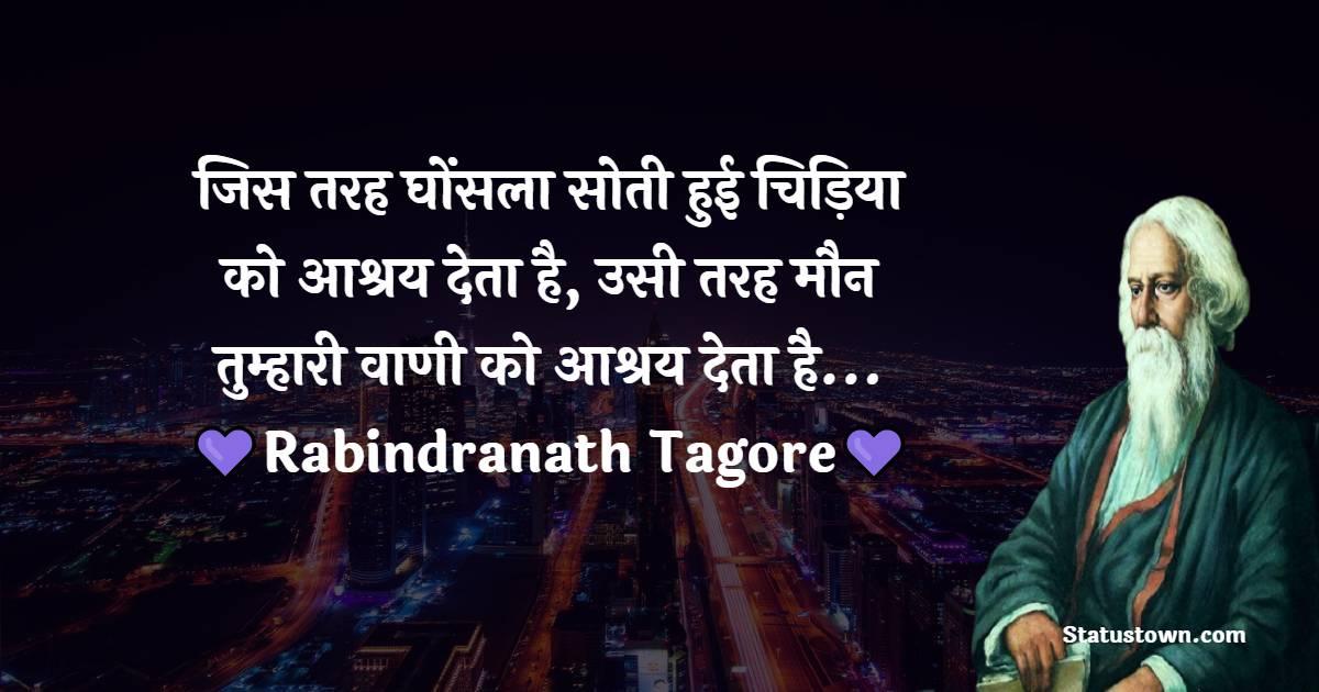 Rabindranath Tagore Inspirational Quotes