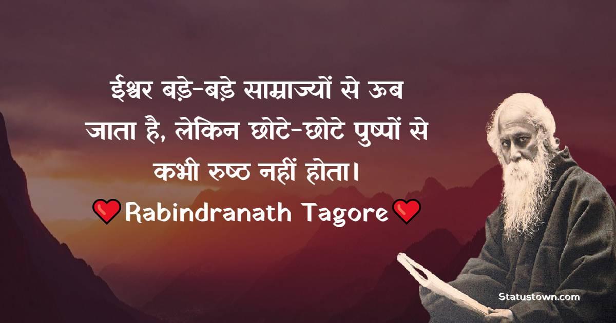Rabindranath Tagore Positive Quotes