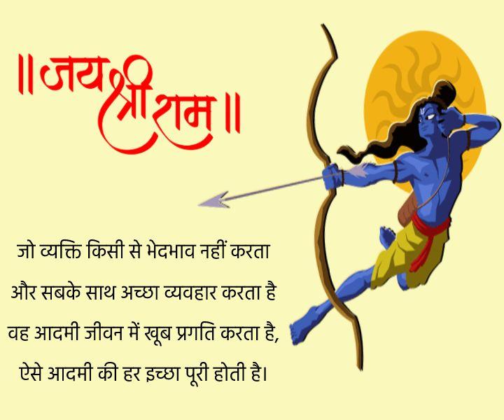 Ramayana Quotes - जो व्यक्ति किसी से भेदभाव नहीं करता और सबके साथ अच्छा व्यवहार करता है वह आदमी जीवन में खूब प्रगति करता है, ऐसे आदमी की हर इच्छा पूरी होती है।