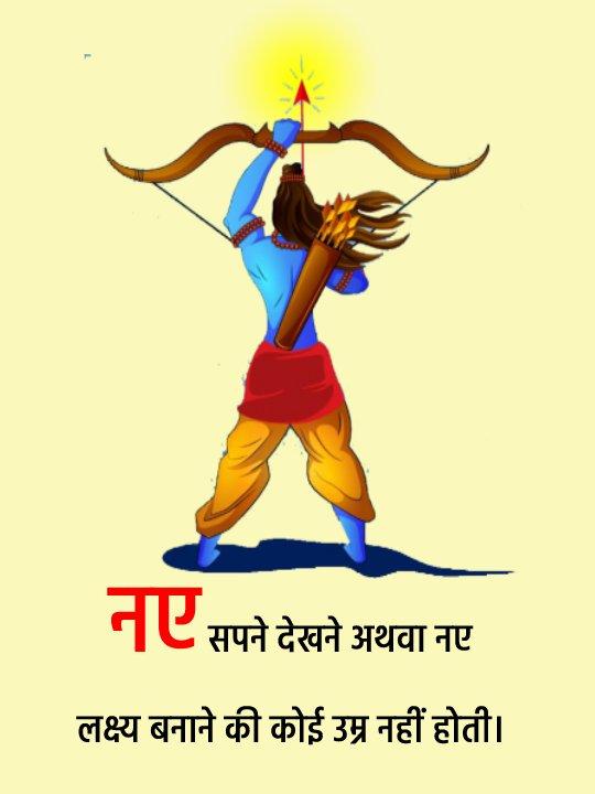 Ramayana Quotes - नए सपने देखने अथवा नए लक्ष्य बनाने की कोई उम्र नहीं होती।