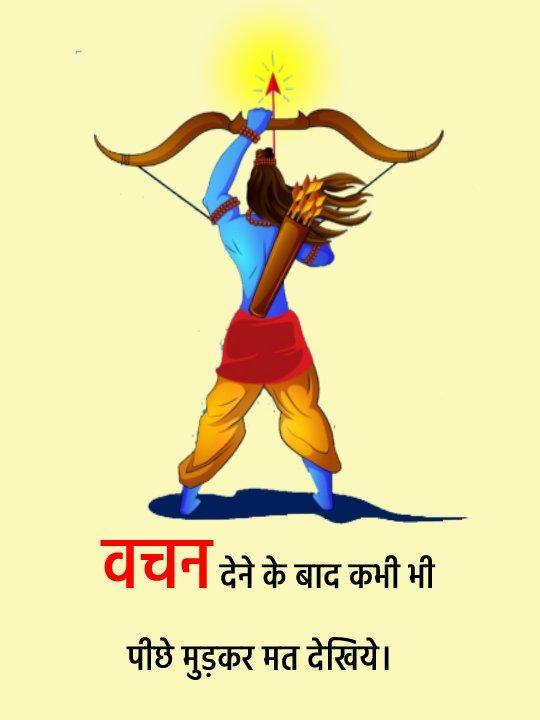 Ramayana Quotes - एक रचनात्मक व्यक्ति सफलता की व्याप्ति से प्रेरित होता है न कि किसी दुसरे की हार से।