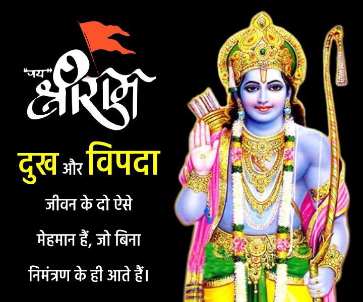 Ramayana Quotes - असत्य के समान पातक पुंज नहीं है। समस्त सत्य कर्मों का आधार सत्य ही है।