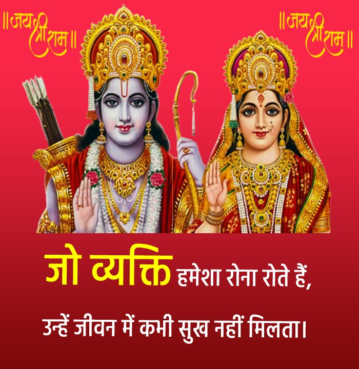 Ramayana Quotes, Thoughts, and Status