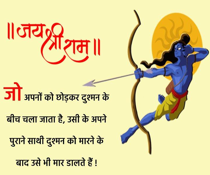 Ramayana Quotes - जो अपनों को छोड़कर दुश्मन के बीच चला जाता है, उसी के अपने पुराने साथी दुश्मन को मारने के बाद उसे भी मार डालते हैं !