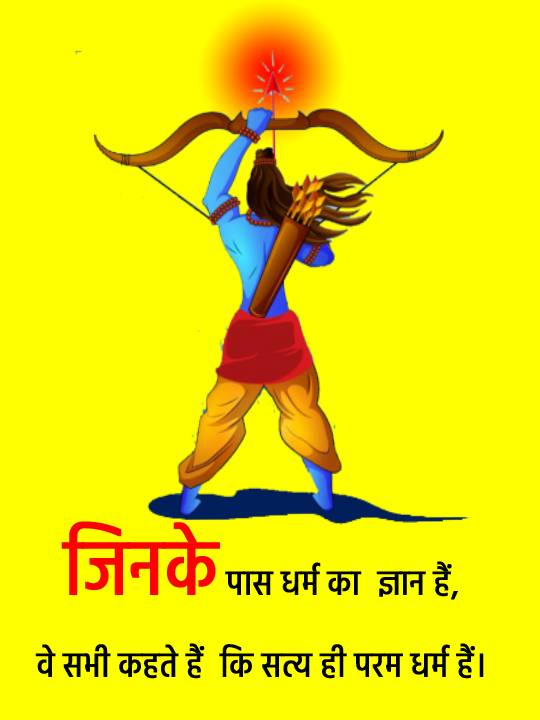 Ramayana Status