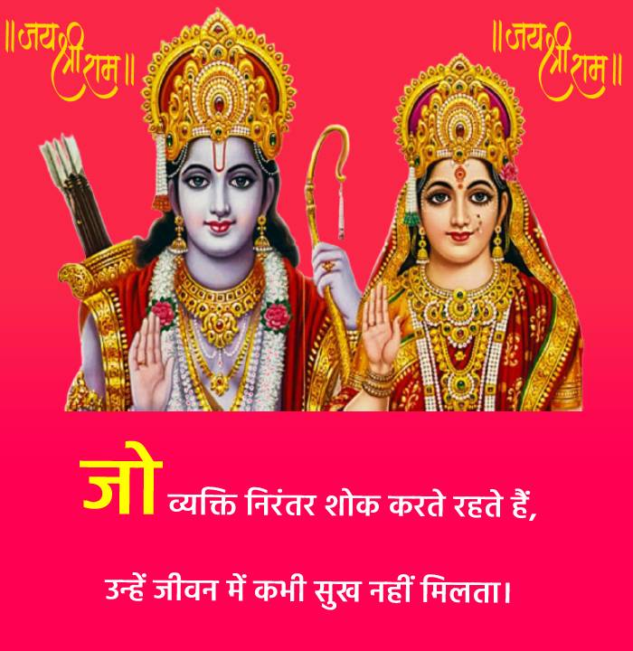 Ramayana Quotes images