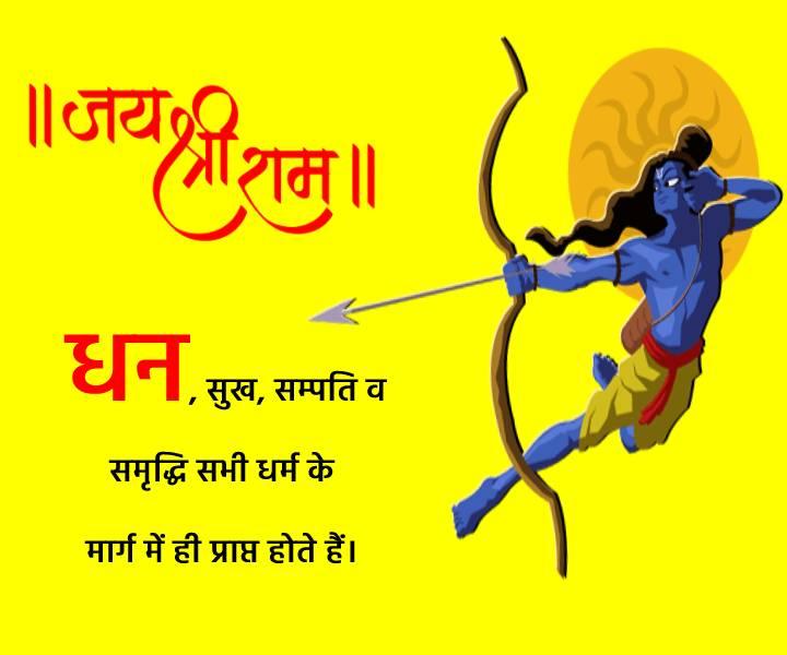 Ramayana Positive Thoughts