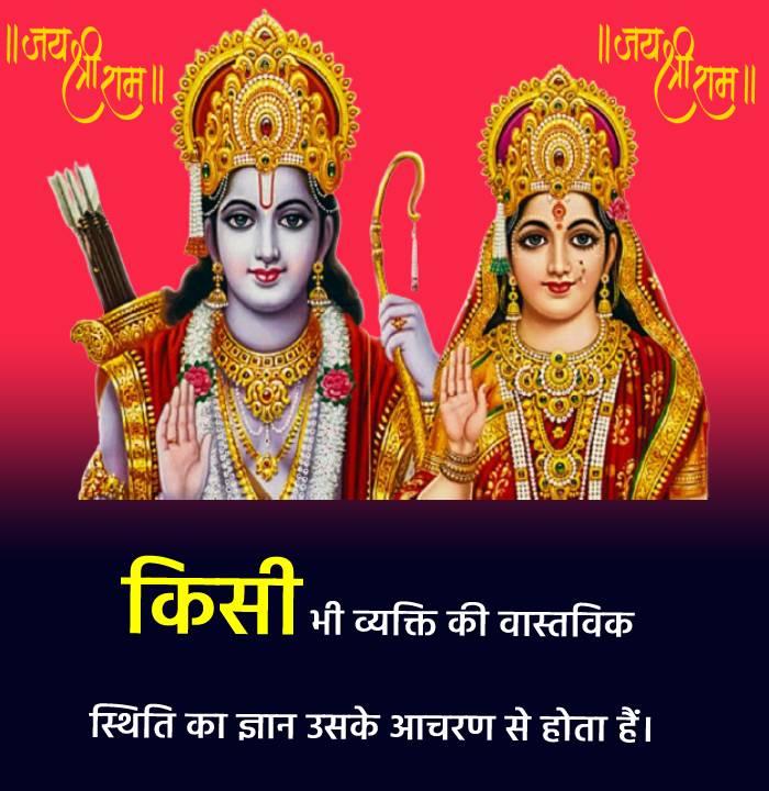 Ramayana Short Quotes
