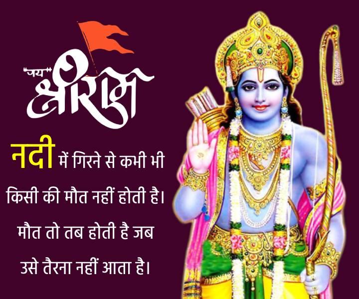 Ramayana Motivational Quotes