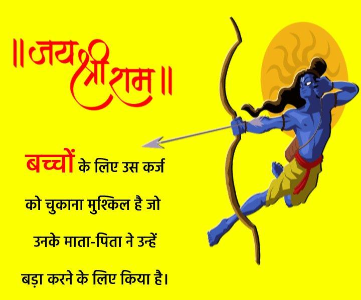 Ramayana Positive Quotes