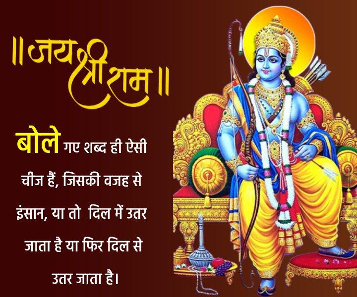 Ramayana Thoughts