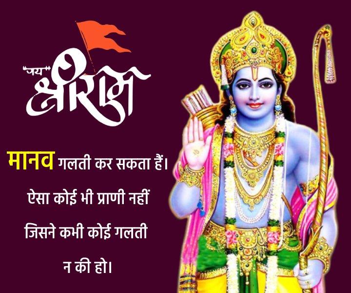 Ramayana Unique Quotes