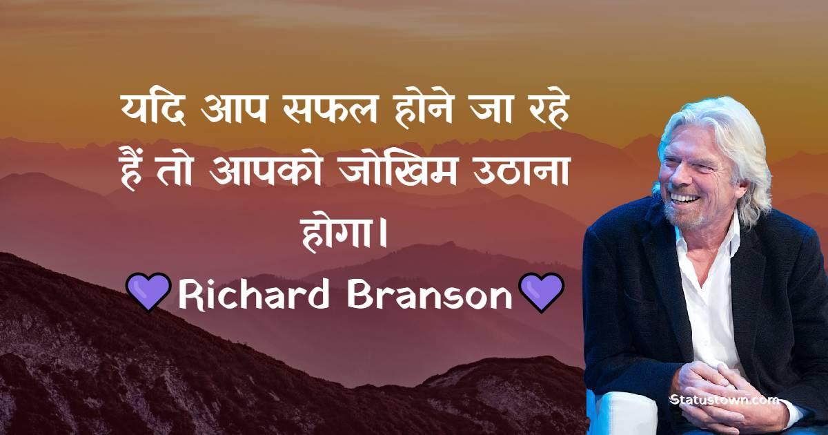 Richard Branson Quotes - यदि आप सफल होने जा रहे हैं तो आपको जोखिम उठाना होगा।