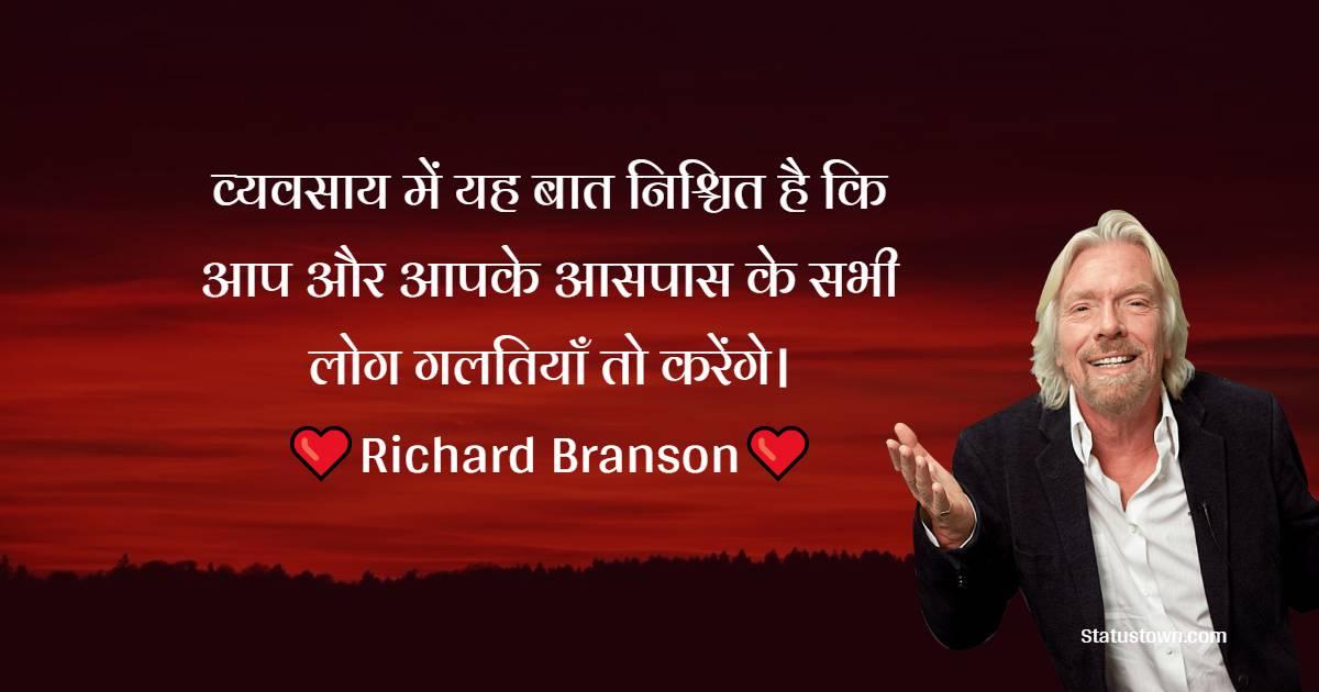 Richard Branson Quotes - व्यवसाय में यह बात निश्चित है कि आप और आपके आसपास के सभी लोग गलतियाँ तो करेंगे।