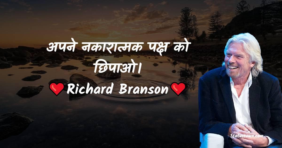 Richard Branson Quotes - अपने नकारात्मक पक्ष को छिपाओ।