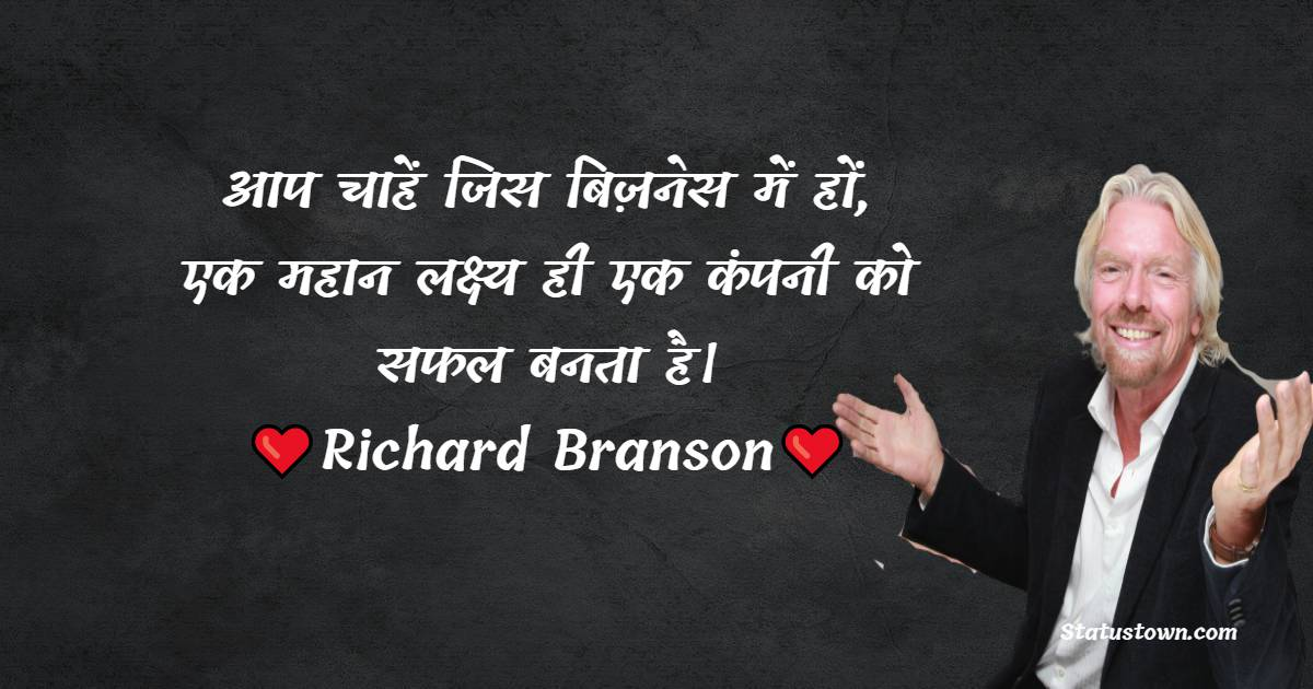 Richard Branson Positive Thoughts