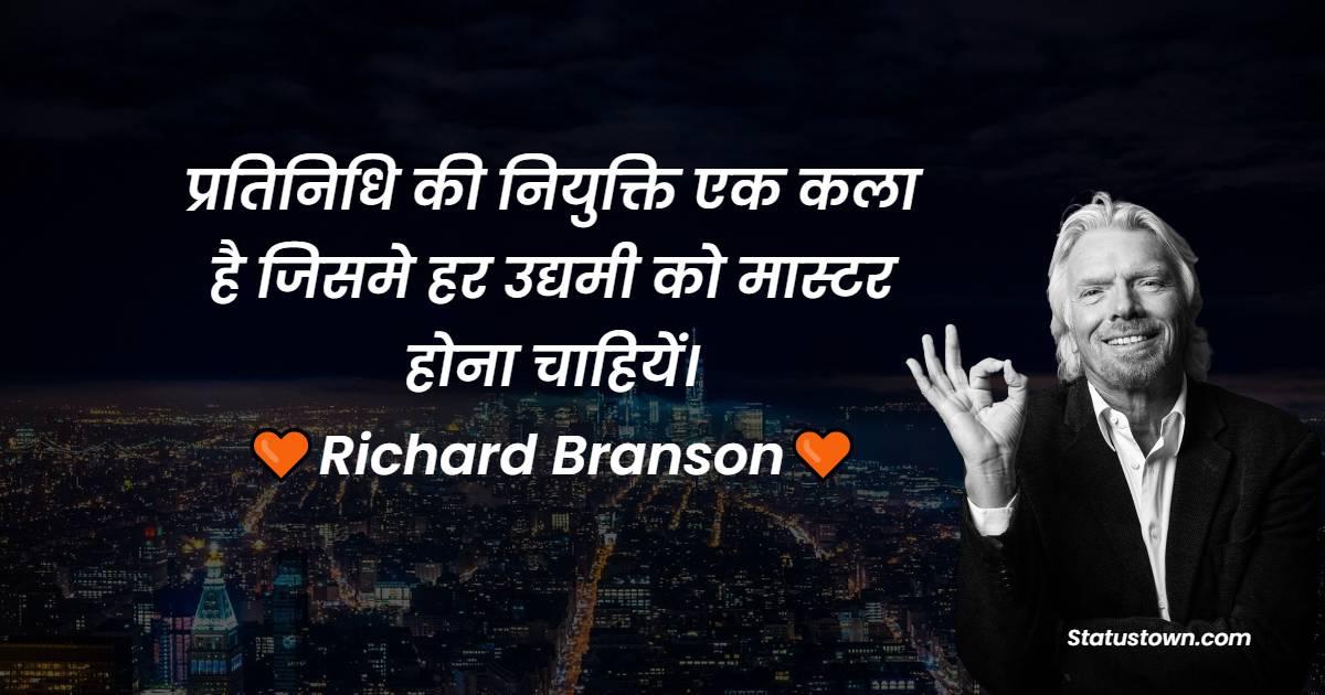 Richard Branson Positive Quotes