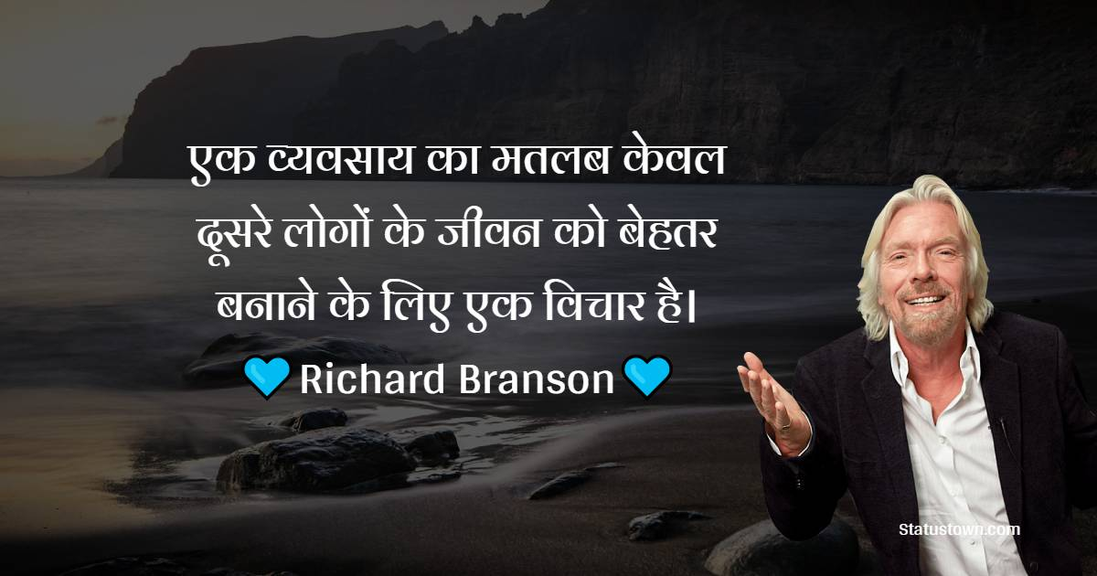 Richard Branson Quotes, Thoughts, and Status
