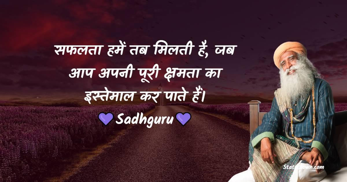 Sadhguru Quotes - सफलता हमें तब मिलती है, जब आप अपनी पूरी क्षमता का इस्तेमाल कर पाते हैं।
