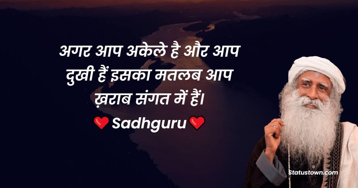 Sadhguru Quotes - अगर आप अकेले है और आप दुखी हैं इसका मतलब आप ख़राब संगत में हैं।