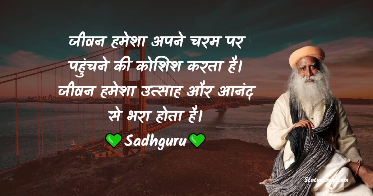 Sadhguru Quotes - जीवन हमेशा अपने चरम पर पहुंचने की कोशिश करता है। जीवन हमेशा उत्साह और आनंद से भरा होता है।