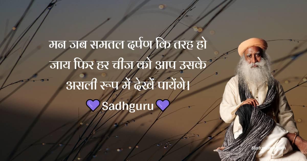 Sadhguru Quotes, Thoughts, and Status