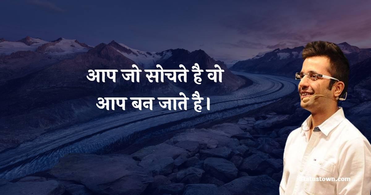 Sandeep Maheshwari Quotes - आप जो सोचते है वो आप बन जाते है।