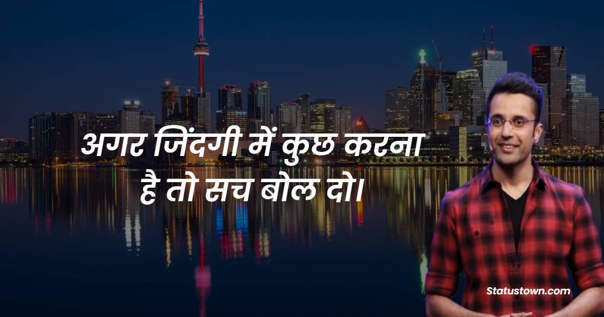 Sandeep Maheshwari Quotes, Thoughts, and Status