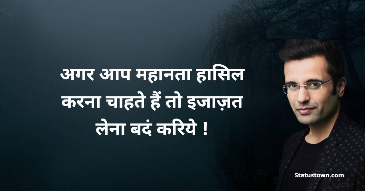 Sandeep Maheshwari Quotes - अगर आप महानता हासिल करना चाहते हैं तो इजाज़त लेना बदं करिये !