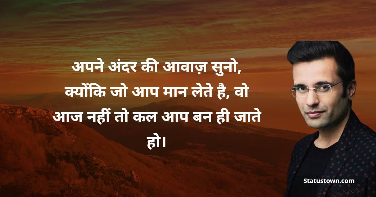 Sandeep Maheshwari Quotes - अपने अंदर की आवाज़ सुनो, क्योंकि जो आप मान लेते है, वो आज नहीं तो कल आप बन ही जाते हो।