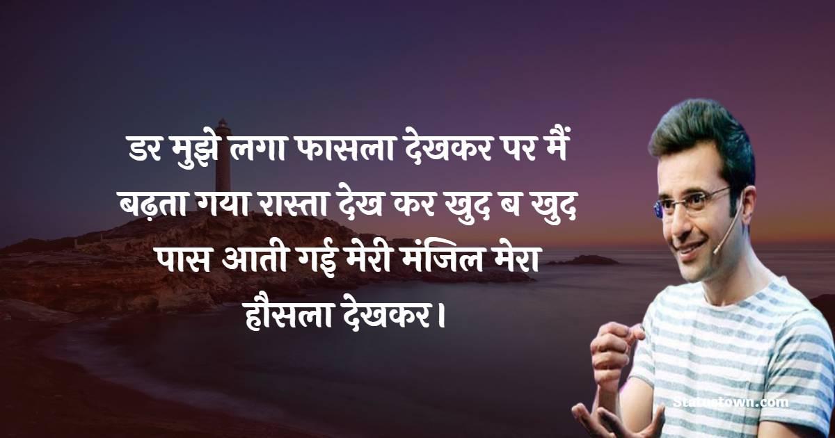 Sandeep Maheshwari Quotes - डर मुझे लगा फासला देखकर पर मैं बढ़ता गया रास्ता देख कर खुद ब खुद पास आती गई मेरी मंजिल मेरा हौसला देखकर।
