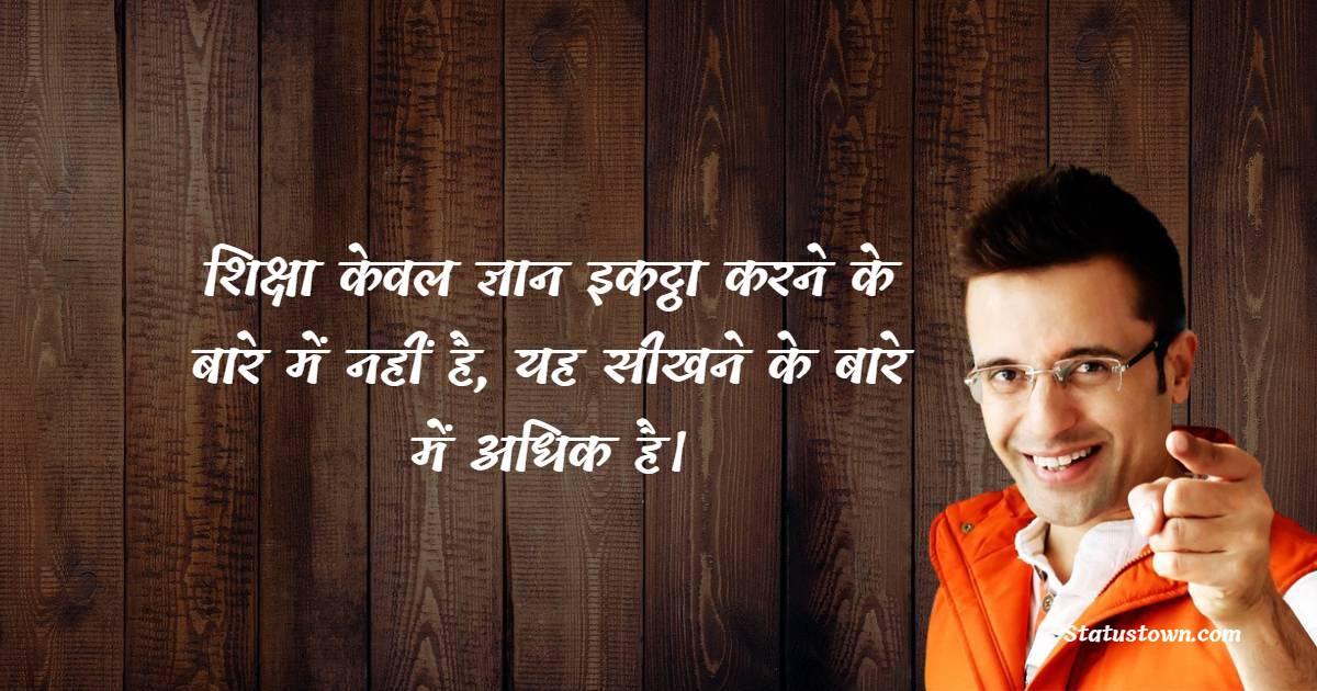 Sandeep Maheshwari Quotes - शिक्षा केवल ज्ञान इकट्ठा करने के बारे में नहीं है, यह सीखने के बारे में अधिक है।