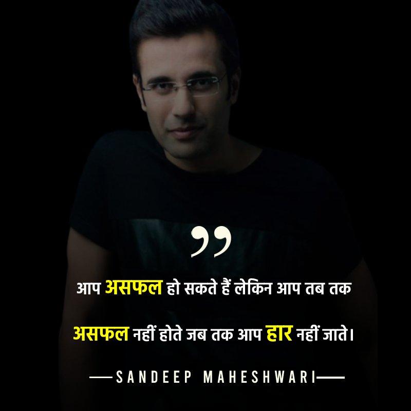 Sandeep Maheshwari Quotes images