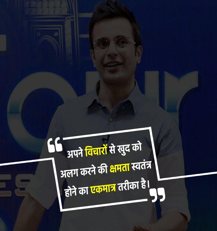 Sandeep Maheshwari Positive Quotes