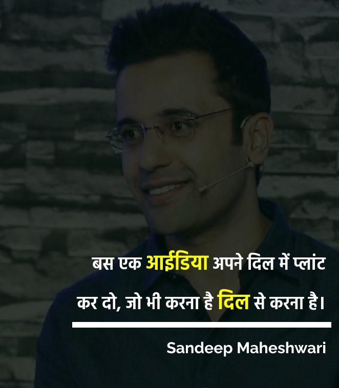 Sandeep Maheshwari Unique Quotes