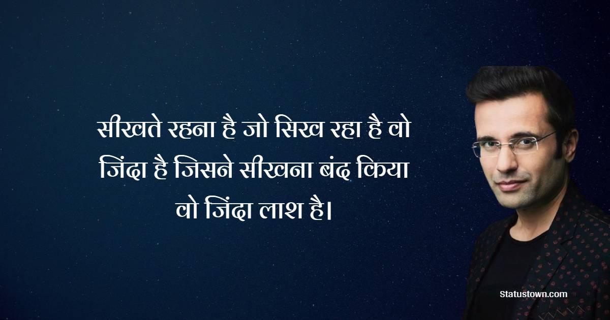 Sandeep Maheshwari Quotes - सीखते रहना है जो सिख रहा है वो जिंदा है जिसने सीखना बंद किया वो जिंदा लाश है।