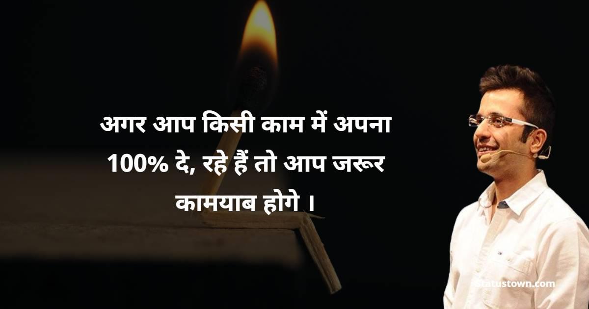 Sandeep Maheshwari Quotes -  अगर आप किसी काम में अपना 100% दे, रहे हैं तो आप जरूर कामयाब होगे ।