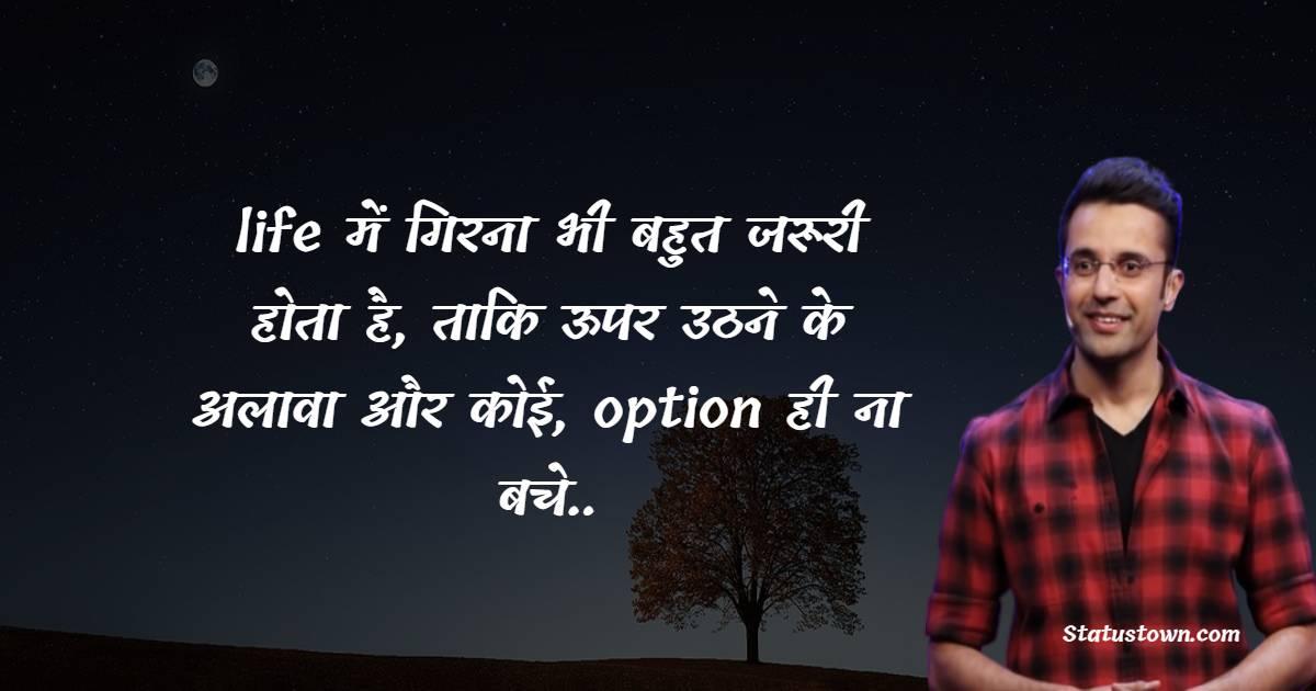 Sandeep Maheshwari Quotes -  life में गिरना भी बहुत जरूरी होता है, ताकि ऊपर उठने के अलावा और कोई, option ही ना बचे..