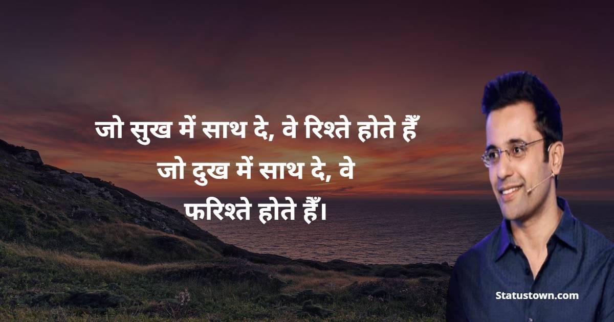 Sandeep Maheshwari Quotes - जो सुख में साथ दे, वे रिश्ते होते हैँ जो दुख में साथ दे, वे फरिश्ते होते हैँ।