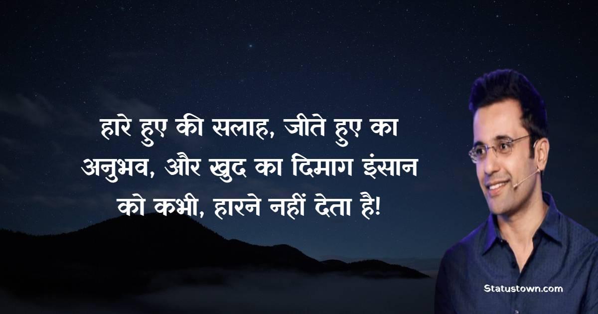 Sandeep Maheshwari Quotes - हारे हुए की सलाह, जीते हुए का अनुभव, और खुद का दिमाग इंसान को कभी, हारने नहीं देता है!