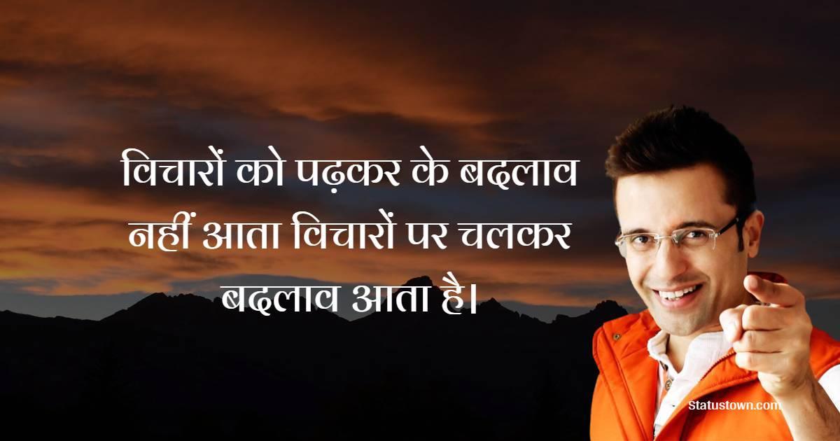 Sandeep Maheshwari Quotes - विचारों को पढ़कर के बदलाव नहीं आता विचारों पर चलकर बदलाव आता है।