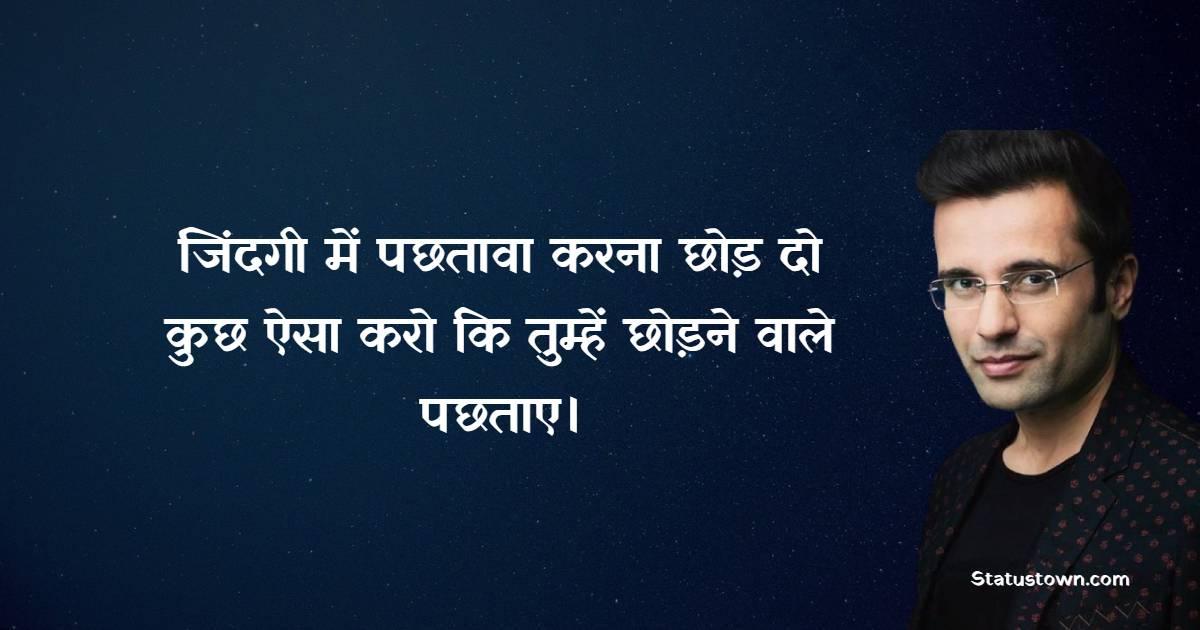 Sandeep Maheshwari Quotes - जिंदगी में पछतावा करना छोड़ दो कुछ ऐसा करो कि तुम्हें छोड़ने वाले पछताए।