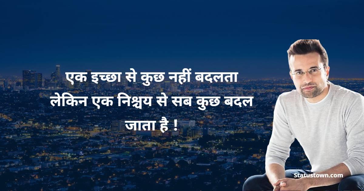 Sandeep Maheshwari Quotes - एक इच्छा से कुछ नहीं बदलता लेकिन एक निश्चय से सब कुछ बदल जाता है !