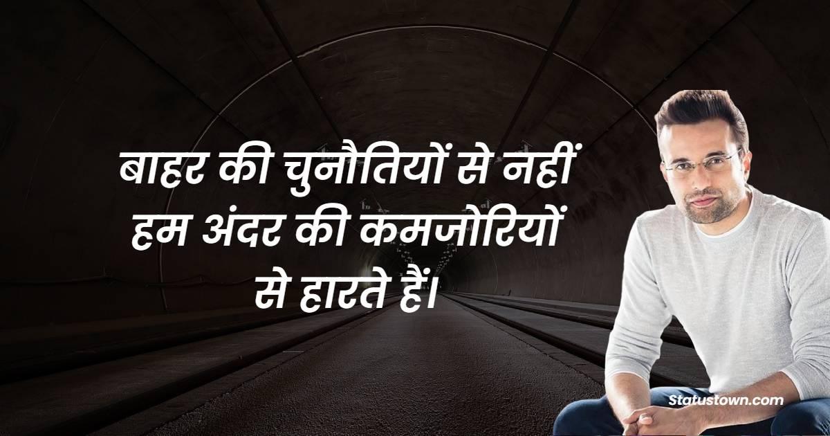 Sandeep Maheshwari Quotes - बाहर की चुनौतियों से नहीं हम अंदर की कमजोरियों से हारते हैं।