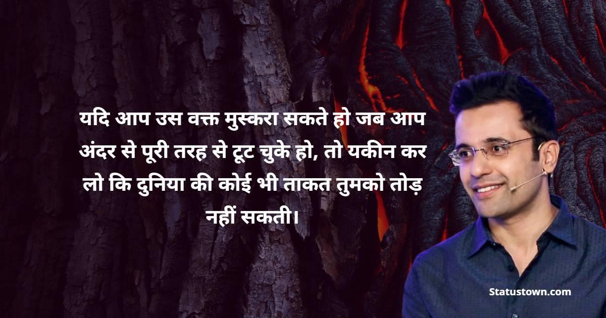 Sandeep Maheshwari Quotes - यदि आप उस वक्त मुस्करा सकते हो जब आप अंदर से पूरी तरह से टूट चुके हो, तो यकीन कर लो कि दुनिया की कोई भी ताकत तुमको तोड़ नहीं सकती।